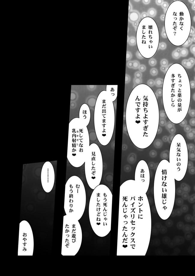 【エロ漫画】男は淫乱ハーレムの家に迷い込み精液も命もしぼり取られて逝くww【無料 エロ同人誌】 (19)