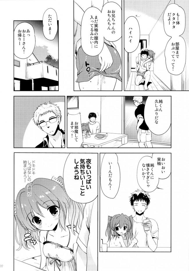 小学生の姪っ子とお風呂の中でヤっちゃったw【エロ漫画・エロ同人誌】 (31)