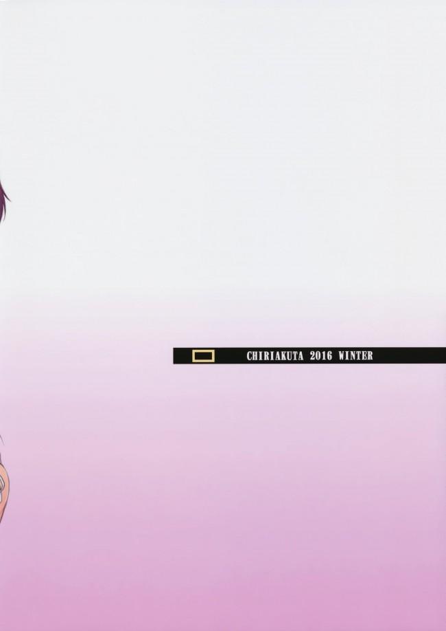 天狗としての大事なお役目と言われてひたすら性奴隷としてハメまくる姫海棠はたてwwww【東方 エロ漫画・エロ同人】 (14)