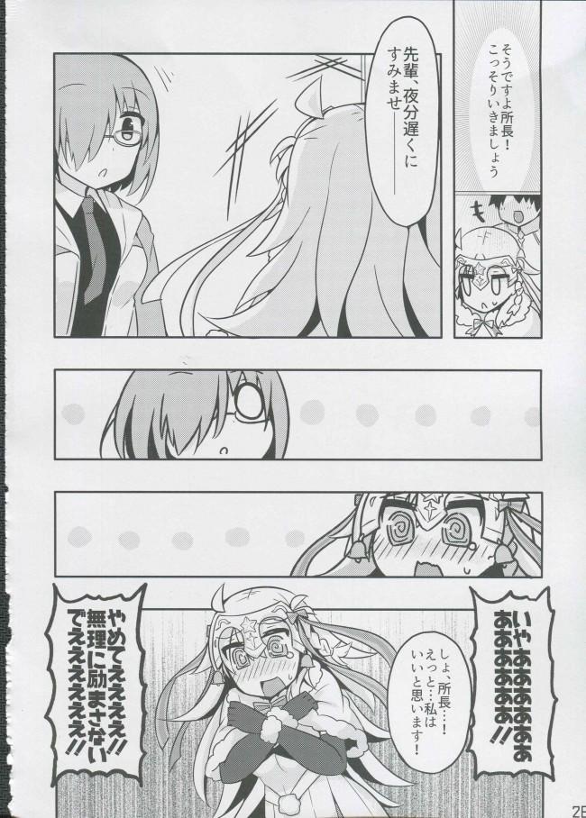 セクハラをしまくる所長さんはオルガマリーちゃんに首ったけw【FGO エロ漫画・エロ同人】 (27)