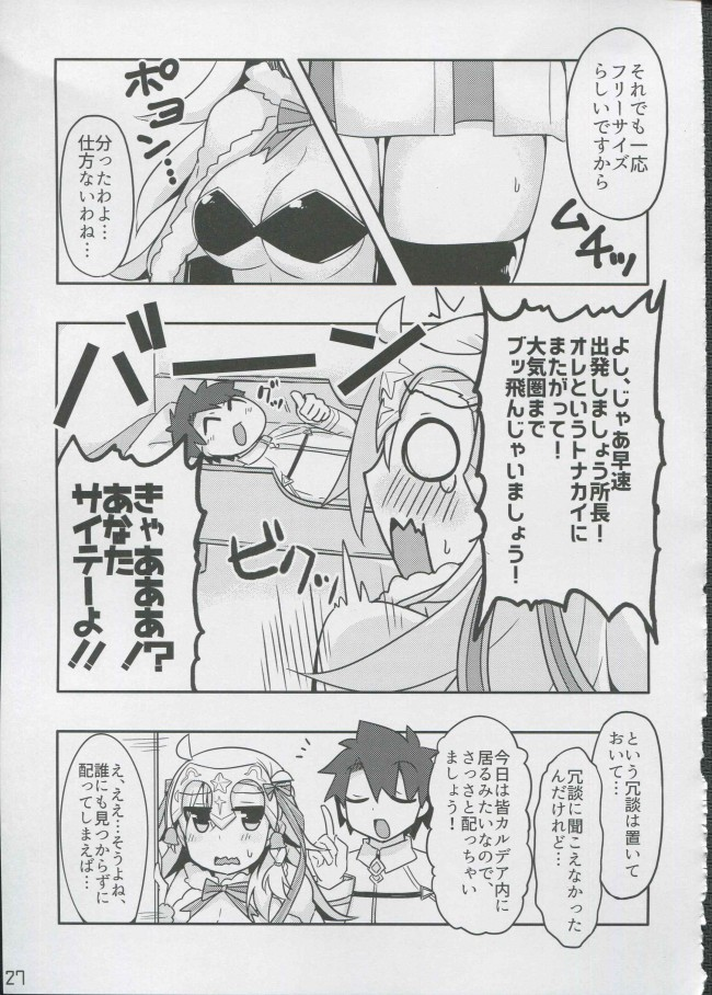 セクハラをしまくる所長さんはオルガマリーちゃんに首ったけw【FGO エロ漫画・エロ同人】 (26)