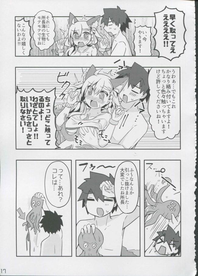セクハラをしまくる所長さんはオルガマリーちゃんに首ったけw【FGO エロ漫画・エロ同人】 (16)