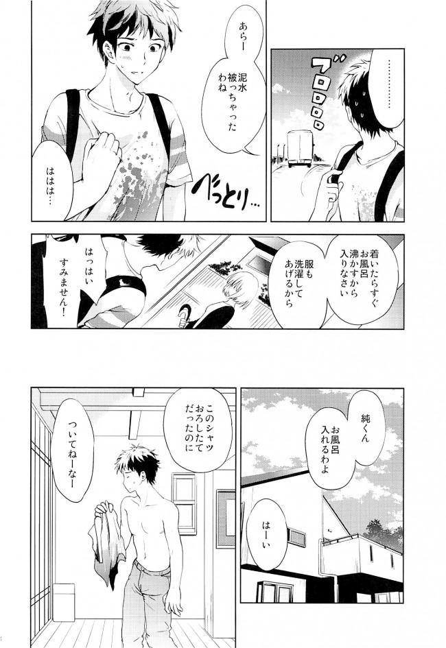 小学生の姪っ子とお風呂の中でヤっちゃったw【エロ漫画・エロ同人誌】 (3)