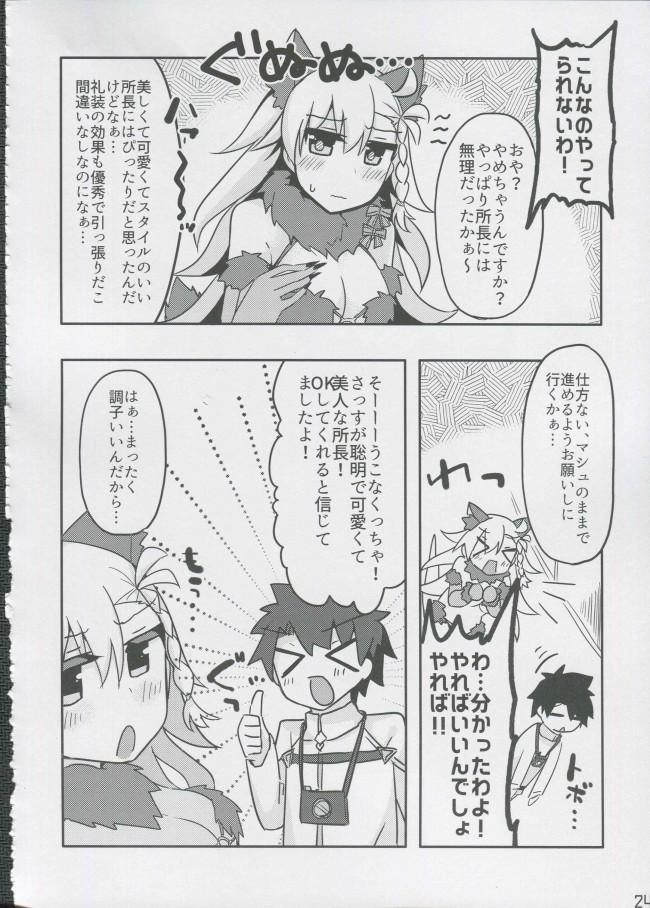 セクハラをしまくる所長さんはオルガマリーちゃんに首ったけw【FGO エロ漫画・エロ同人】 (23)
