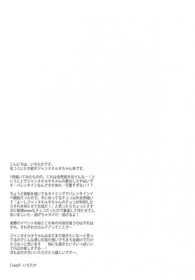 【FGO エロ漫画・エロ同人】ジャンヌオルタが薬入りのケーキ食べちゃってイキまくりながらマスターとSEXしてるンゴwwww (28)