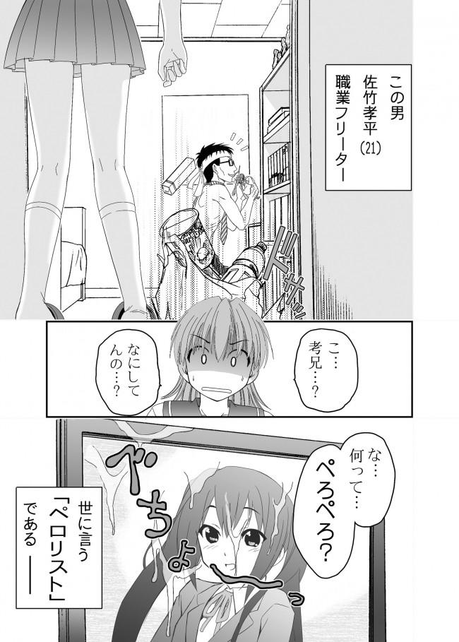 オタクで舐めるのが好きなペロリストの兄にあそこを舐められるw【エロ漫画・エロ同人】 (7)