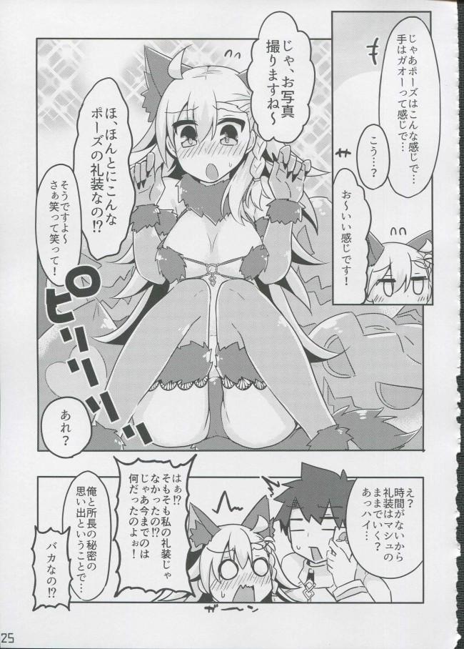 セクハラをしまくる所長さんはオルガマリーちゃんに首ったけw【FGO エロ漫画・エロ同人】 (24)