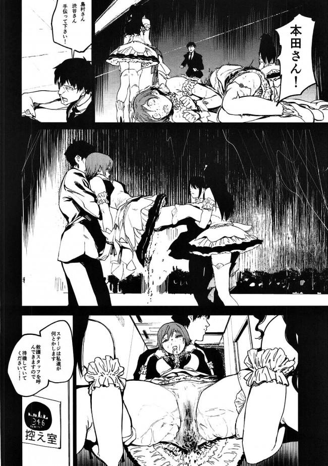 【デレマス エロ同人】お酒を飲まされて酔っ払った「本田未央」が拘束されて男たちに【無料 エロ漫画】(25)