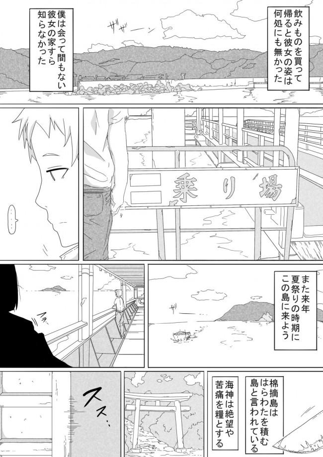 【エロ漫画】離島での夏祭りの夜に厳かに行われるえげつない儀式をご覧くださいww【無料 エロ同人誌】 (21)