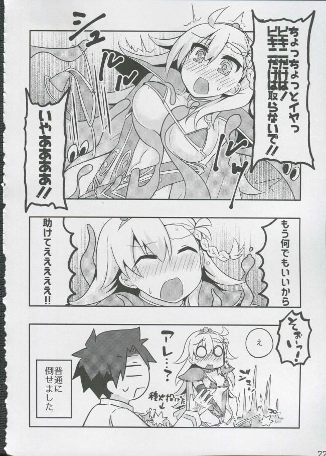 セクハラをしまくる所長さんはオルガマリーちゃんに首ったけw【FGO エロ漫画・エロ同人】 (21)