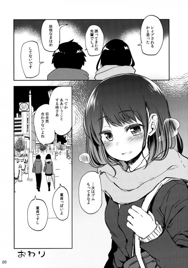 満喫のペアシートで先輩が童貞を奪ってくれるw【エロ漫画・エロ同人誌】 (19)