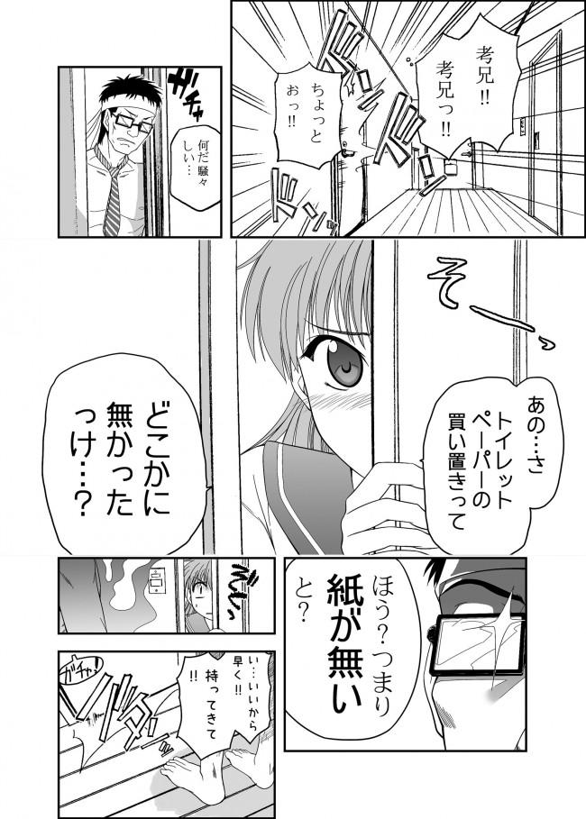 オタクで舐めるのが好きなペロリストの兄にあそこを舐められるw【エロ漫画・エロ同人】 (12)