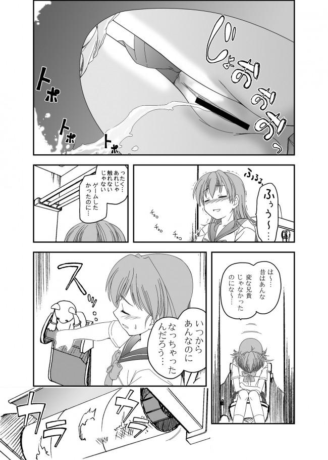 オタクで舐めるのが好きなペロリストの兄にあそこを舐められるw【エロ漫画・エロ同人】 (11)