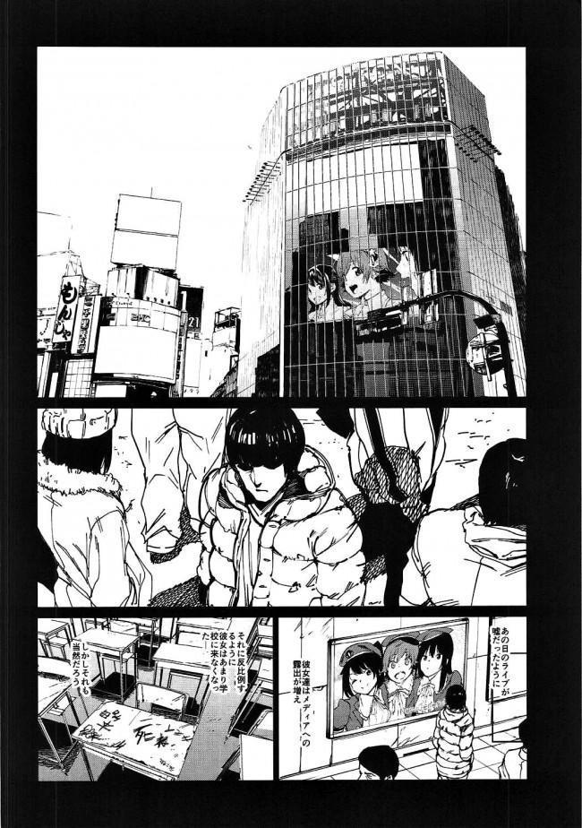 【デレマス エロ同人】お酒を飲まされて酔っ払った「本田未央」が拘束されて男たちに【無料 エロ漫画】(5)