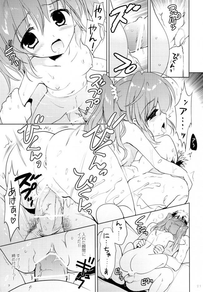 小学生の姪っ子とお風呂の中でヤっちゃったw【エロ漫画・エロ同人誌】 (20)