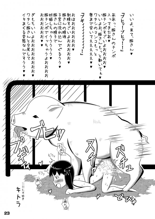 ブタの国に捕まって蟲に犯され孕まされるw【エロ漫画・エロ同人誌】 (23)