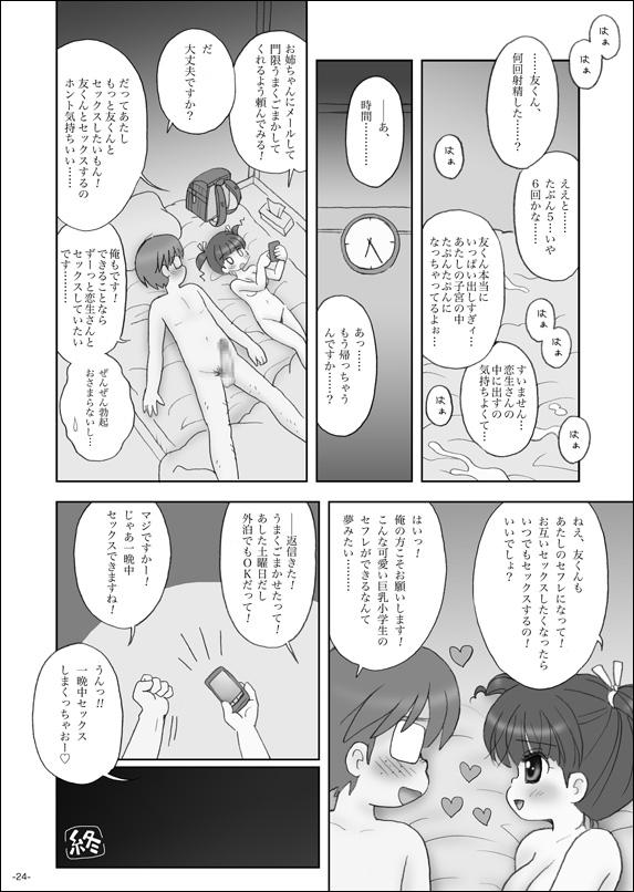 友達のセフレはJSだけどついでに自分もハメてもらうw【エロ漫画・エロ同人】 (23)