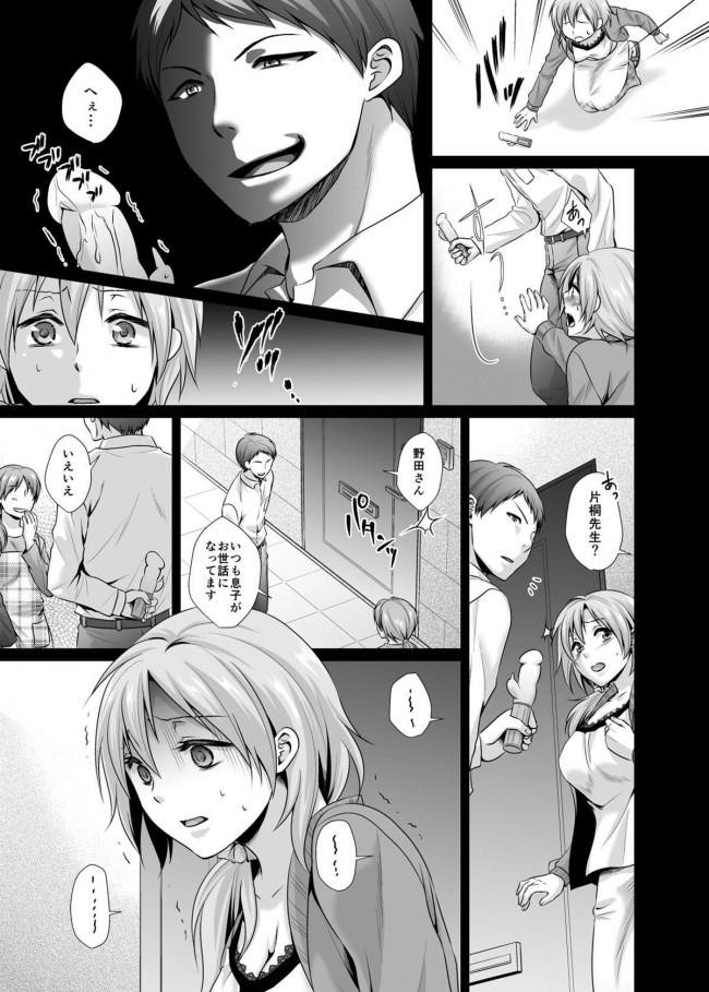 大人の玩具で慰める主婦とハメまくりのNTRな関係にw【エロ漫画・エロ同人】 (17)