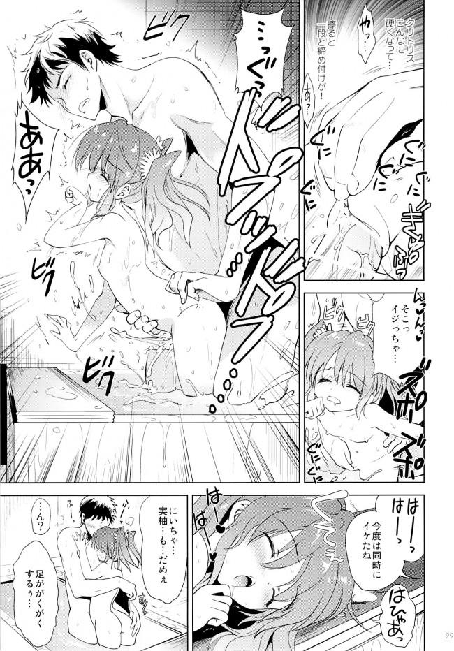 小学生の姪っ子とお風呂の中でヤっちゃったw【エロ漫画・エロ同人誌】 (28)