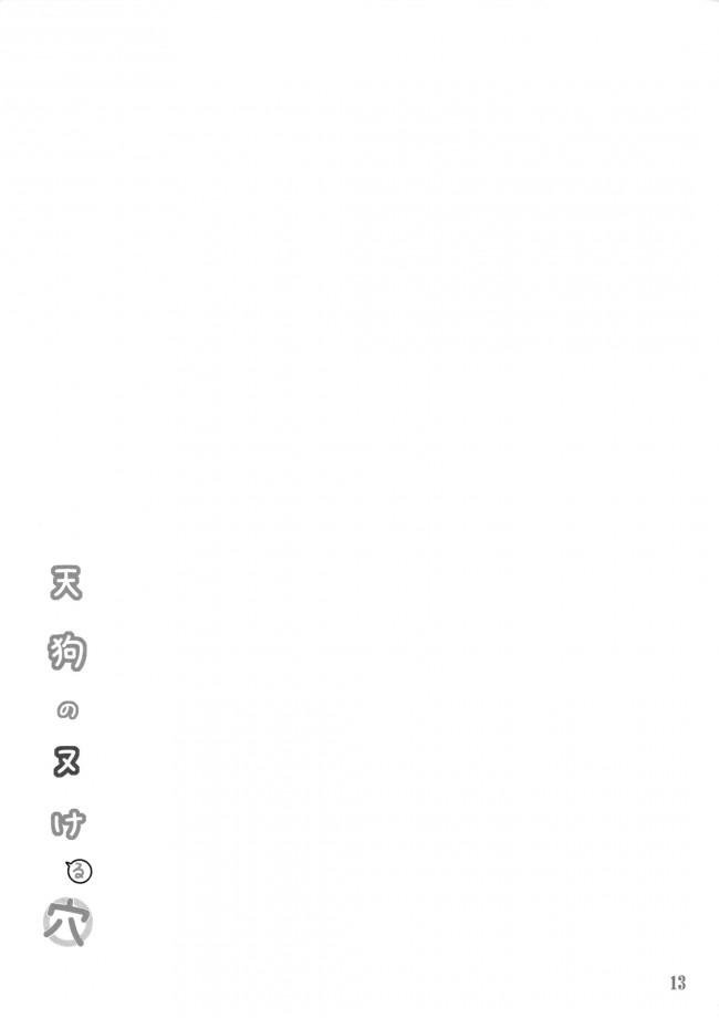 天狗としての大事なお役目と言われてひたすら性奴隷としてハメまくる姫海棠はたてwwww【東方 エロ漫画・エロ同人】 (12)
