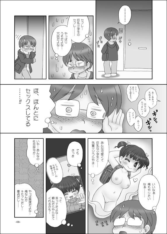 友達のセフレはJSだけどついでに自分もハメてもらうw【エロ漫画・エロ同人】 (7)