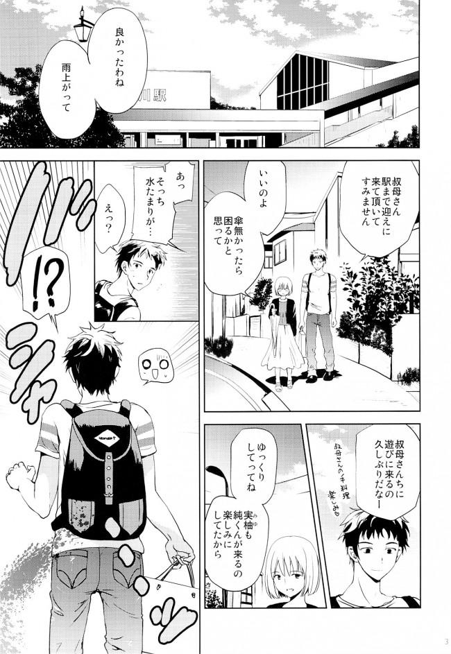 小学生の姪っ子とお風呂の中でヤっちゃったw【エロ漫画・エロ同人誌】 (2)