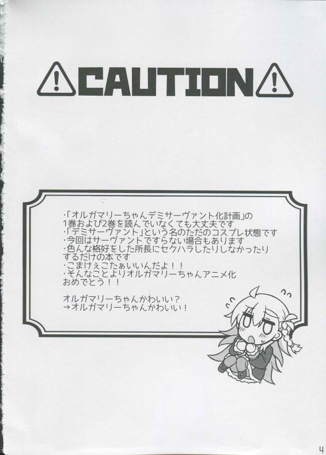 セクハラをしまくる所長さんはオルガマリーちゃんに首ったけw【FGO エロ漫画・エロ同人】 (3)