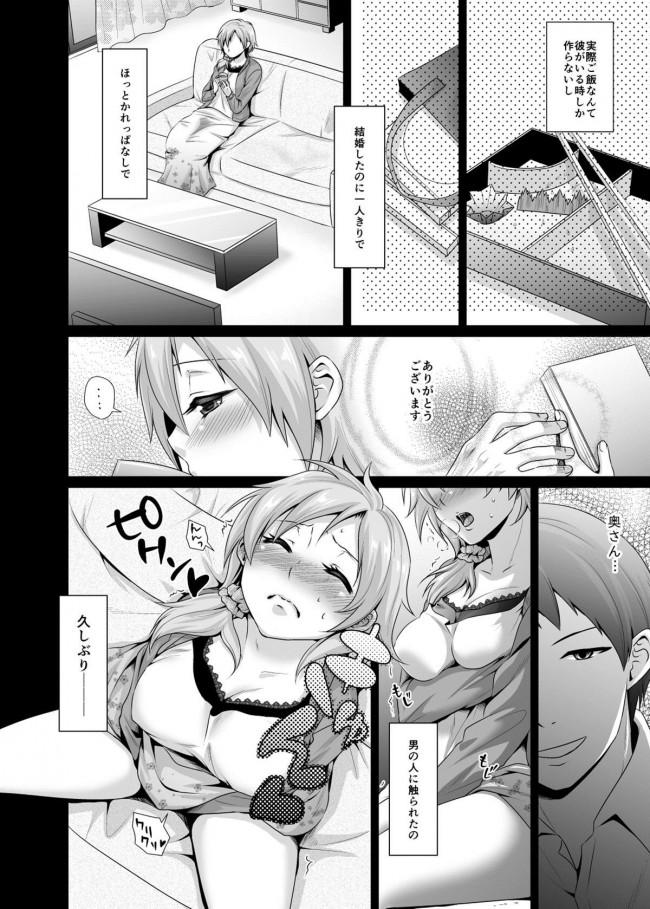 大人の玩具で慰める主婦とハメまくりのNTRな関係にw【エロ漫画・エロ同人】 (6)