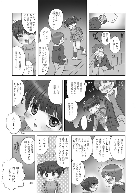 友達のセフレはJSだけどついでに自分もハメてもらうw【エロ漫画・エロ同人】 (8)