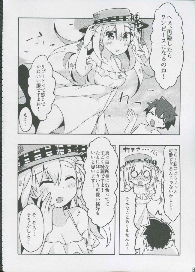 セクハラをしまくる所長さんはオルガマリーちゃんに首ったけw【FGO エロ漫画・エロ同人】 (7)