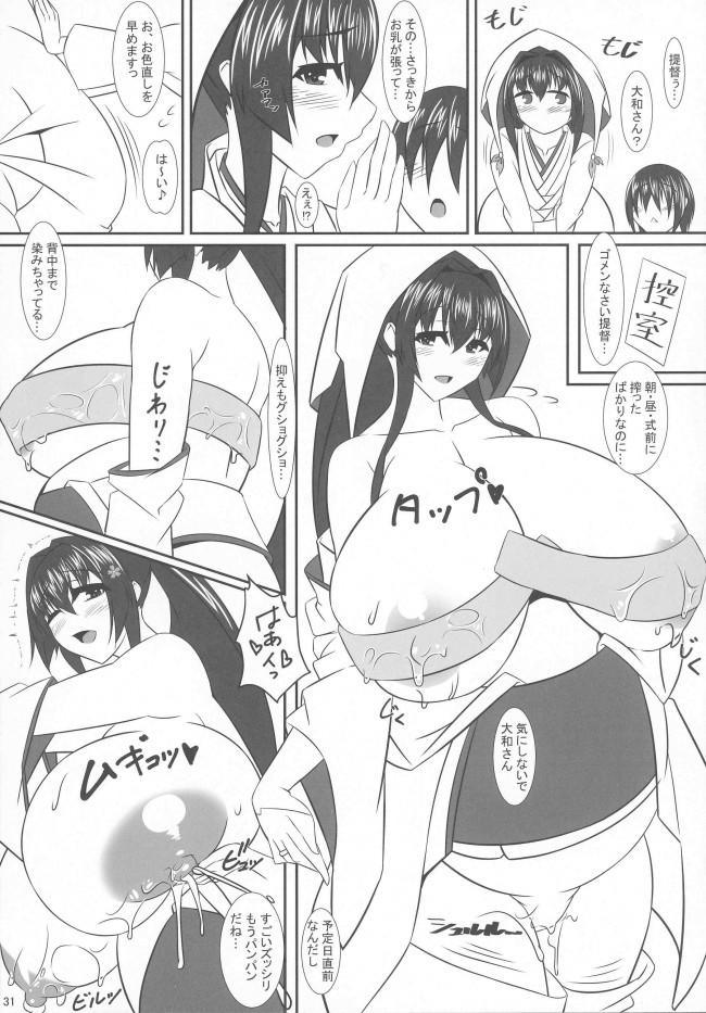 爆乳の大和さんと母乳プレイで孕ませてイキまくりw【艦これ エロ漫画・エロ同人】 (30)
