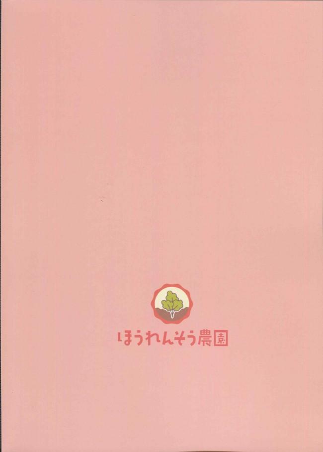 セクハラをしまくる所長さんはオルガマリーちゃんに首ったけw【FGO エロ漫画・エロ同人】 (30)