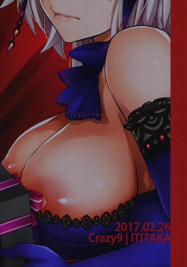 【FGO エロ漫画・エロ同人】ジャンヌオルタが薬入りのケーキ食べちゃってイキまくりながらマスターとSEXしてるンゴwwww (2)
