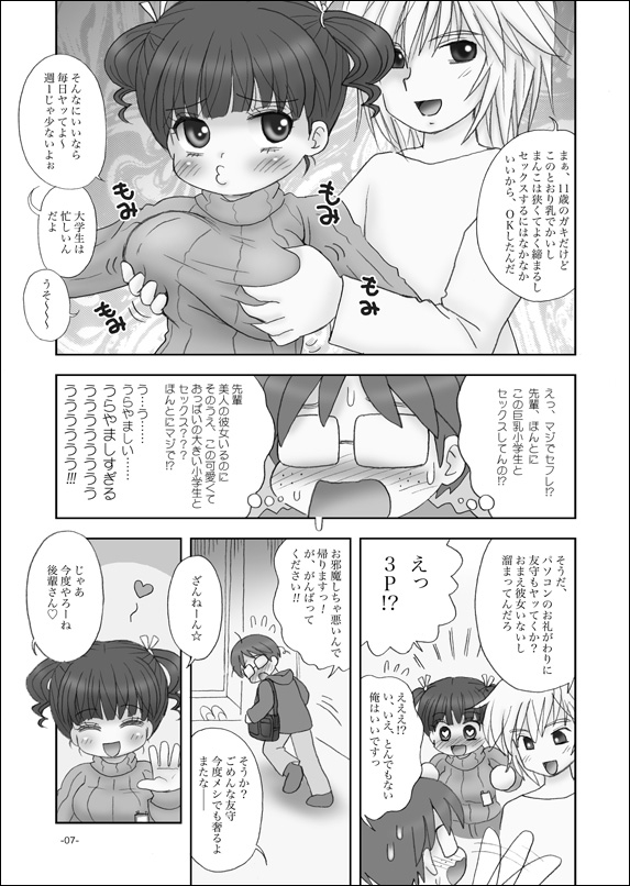 友達のセフレはJSだけどついでに自分もハメてもらうw【エロ漫画・エロ同人】 (6)
