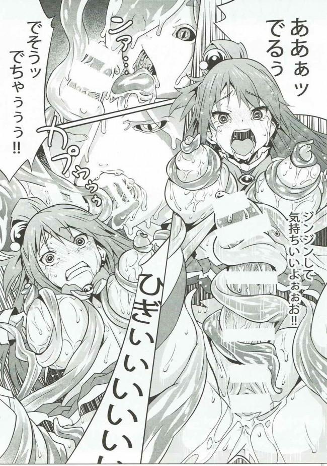 アクアのおしっこを飲む人型の触手に犯されてしまうw【このすば エロ漫画・エロ同人】 (16)