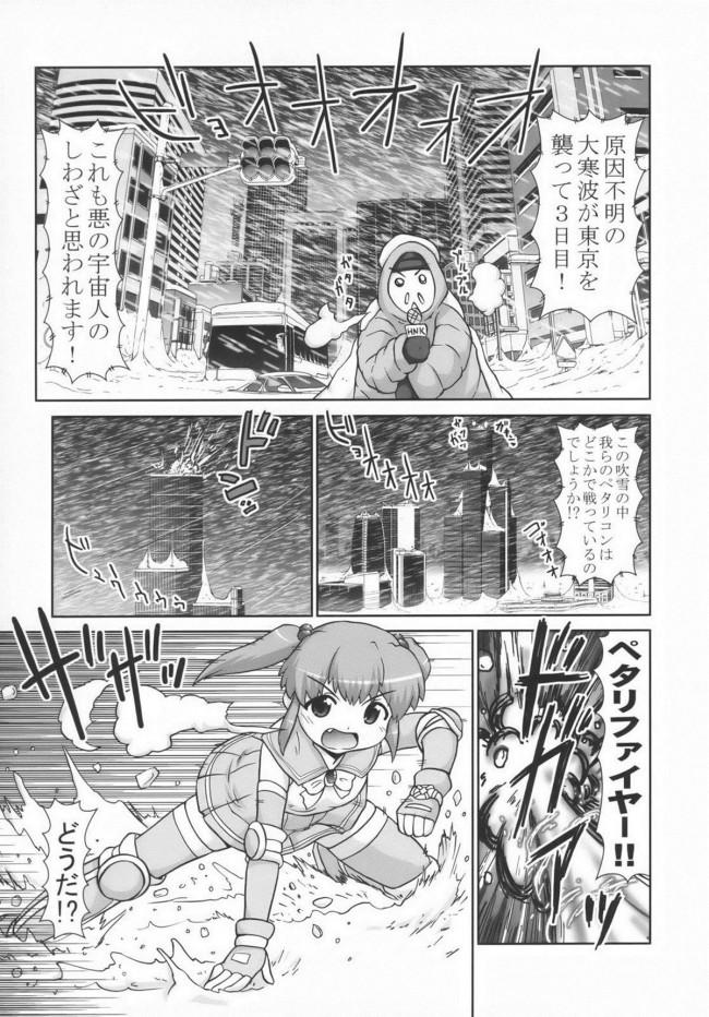 【エロ漫画・エロ同人誌】小学生戦隊ペタリコンのロリータJS3人が悪の宇宙人の触手を舐めたりおまんこに擦りつけたりで明らかにエッチしてる感じに…w (12)