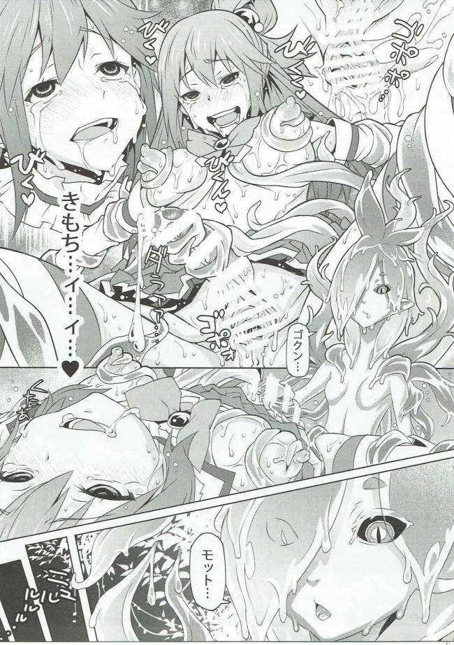 アクアのおしっこを飲む人型の触手に犯されてしまうw【このすば エロ漫画・エロ同人】 (24)