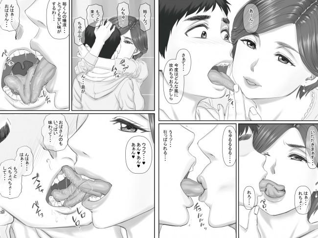 【エロ漫画・エロ同人誌】ショタっ子がママの友達で40歳巨乳人妻と付き合っていてセックスしたいんだけど…wwww (15)
