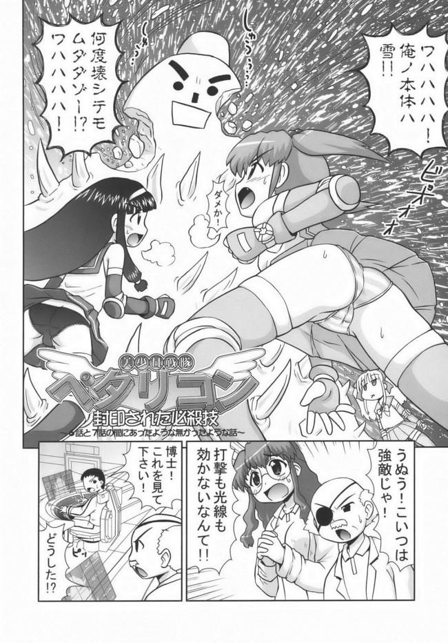 【エロ漫画・エロ同人誌】小学生戦隊ペタリコンのロリータJS3人が悪の宇宙人の触手を舐めたりおまんこに擦りつけたりで明らかにエッチしてる感じに…w (13)