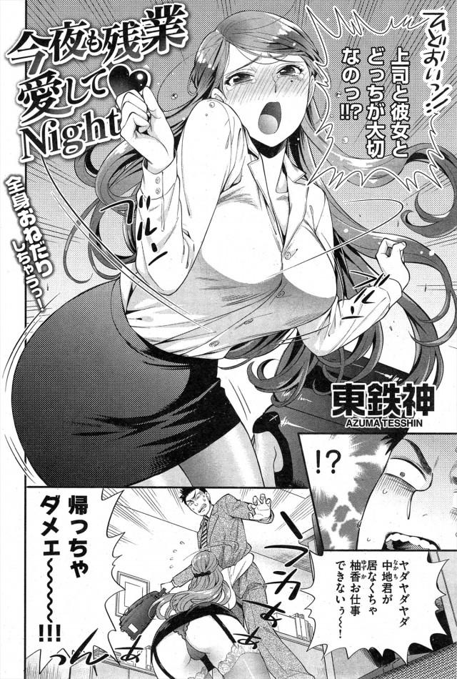 【エロ漫画】彼女の誕生日に早く帰ろうとしたのに女上司の部長が…【無料 エロ同人】(2)