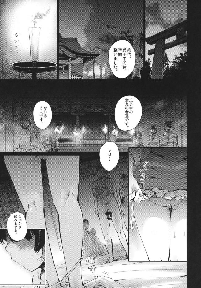 【東方Project エロ同人】『童貞奉納の儀』でロリカワ少女の博麗霊夢が【無料 エロ漫画】(4)