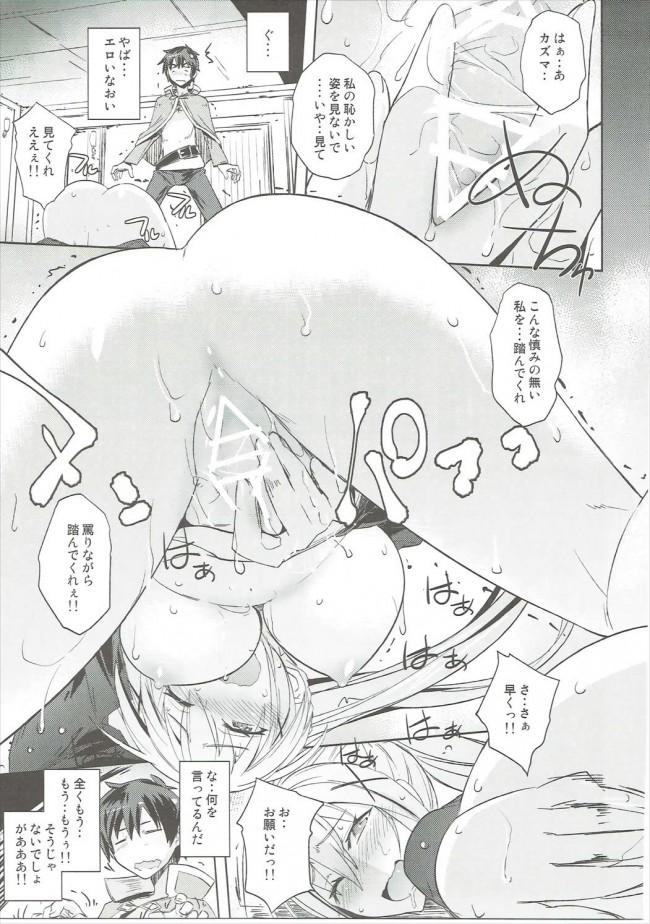【エロ同人誌 このすば】目まぐるしい展開がカズマを襲ってオナってハメまくるw【無料 エロ漫画】 (18)