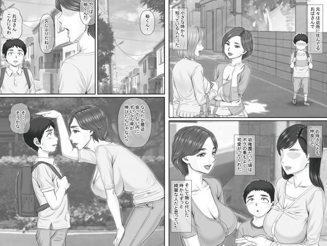 【エロ漫画・エロ同人誌】ショタっ子がママの友達で40歳巨乳人妻と付き合っていてセックスしたいんだけど…wwww (4)