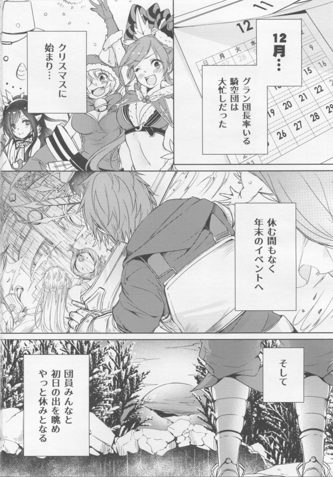 【グランブルーファンタジー エロ同人】エロカワな巨乳お姉さんのナルメアは久しぶりに【無料 エロ漫画】(3)