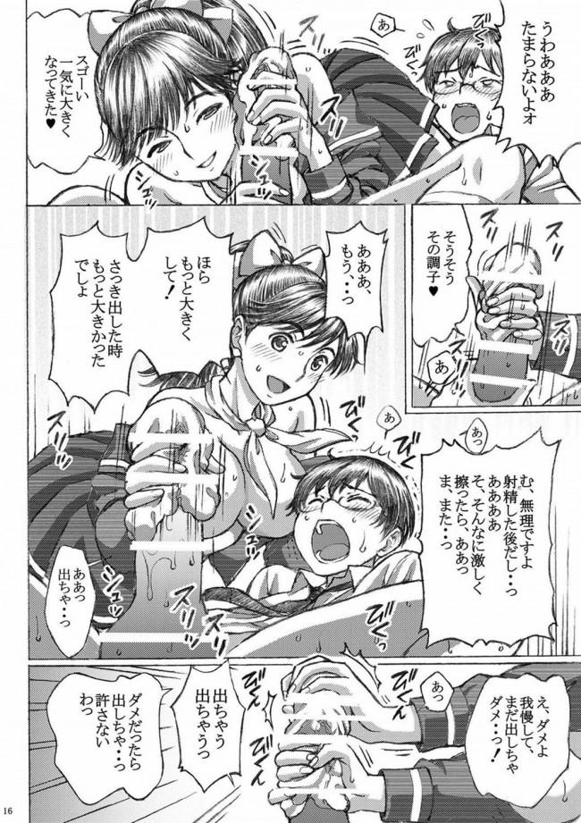 ドSなマナカちゃんがたっぷりと責めてイかせてあげますw【ラブプラス エロ同人誌・エロ漫画】 (16)