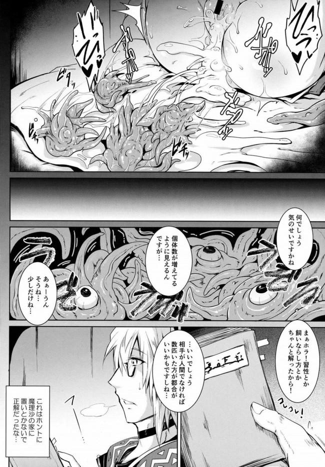 禁断の触手生物で何度もイカされて堕とされてしまうw【東方 エロ漫画・エロ同人】 (23)