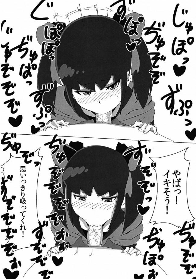 【エロ同人誌 ダンボール戦機】郷田さんと思い込んでそのままおっさんとセックスするw【無料 エロ漫画】 (12)