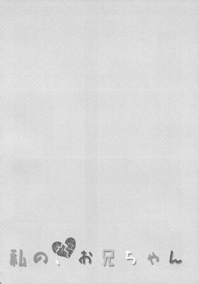 【エロ漫画】好きすぎる兄の誕生日に眠ってる彼女の隣でハメてしまうw【無料 エロ同人誌】 (29)