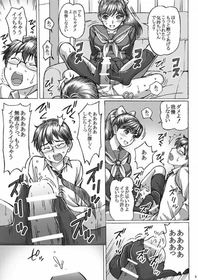 ドSなマナカちゃんがたっぷりと責めてイかせてあげますw【ラブプラス エロ同人誌・エロ漫画】 (9)