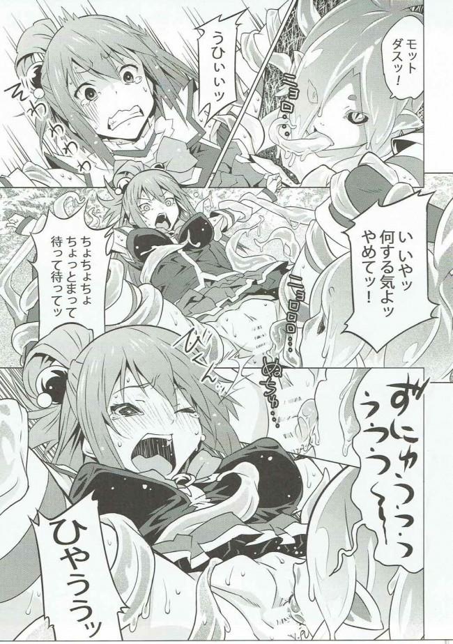 アクアのおしっこを飲む人型の触手に犯されてしまうw【このすば エロ漫画・エロ同人】 (8)
